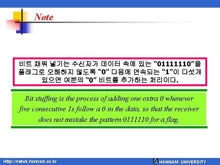"""Note 비트 채워 넣기는 수신자가 데이터 속에 있는 """" 01111110""""을 플래그로 오해하지 않도록 """""""