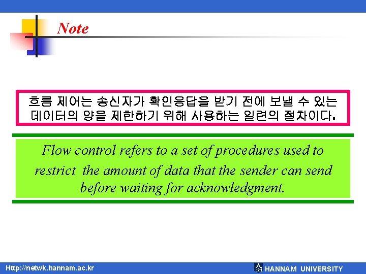 Note 흐름 제어는 송신자가 확인응답을 받기 전에 보낼 수 있는 데이터의 양을 제한하기 위해