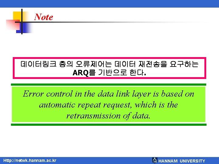 Note 데이터링크 층의 오류제어는 데이터 재전송을 요구하는 ARQ를 기반으로 한다. Error control in the
