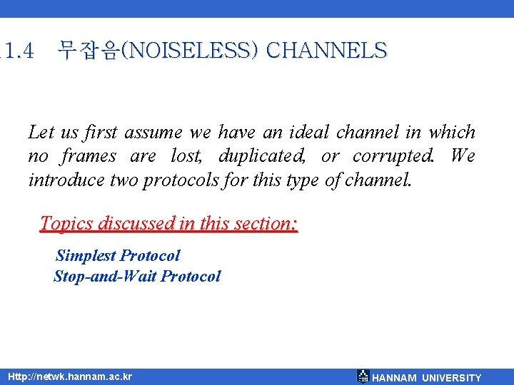 11. 4 무잡음(NOISELESS) CHANNELS Let us first assume we have an ideal channel in