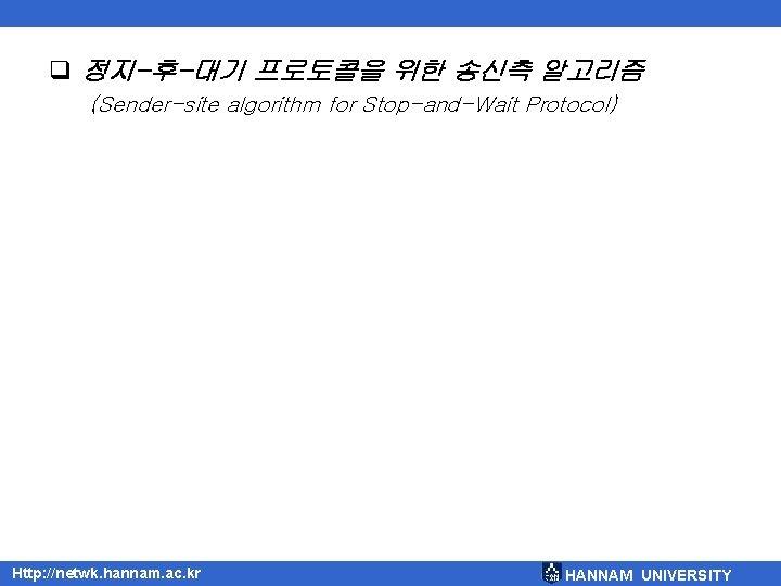 q 정지-후-대기 프로토콜을 위한 송신측 알고리즘 (Sender-site algorithm for Stop-and-Wait Protocol) Http: //netwk. hannam.
