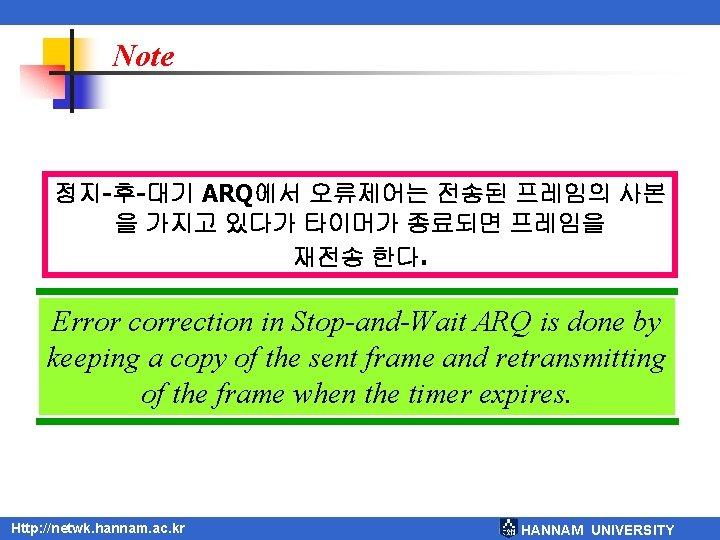 Note 정지-후-대기 ARQ에서 오류제어는 전송된 프레임의 사본 을 가지고 있다가 타이머가 종료되면 프레임을 재전송
