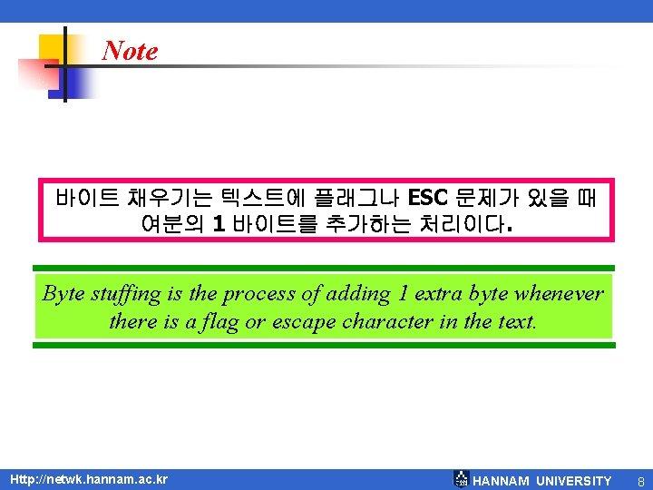 Note 바이트 채우기는 텍스트에 플래그나 ESC 문제가 있을 때 여분의 1 바이트를 추가하는 처리이다.