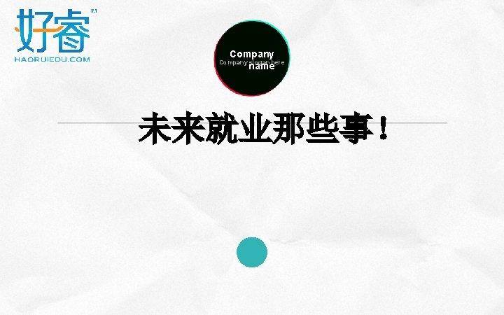 Company name Company slogan here 未来就业那些事!