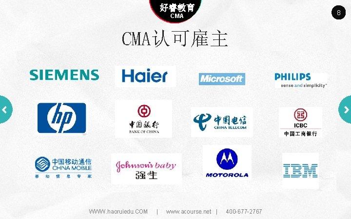 Company name 好睿教育 Company slogan here CMA认可雇主 四大会计师事务所 WWW. haoruiedu. COM | www. acourse.