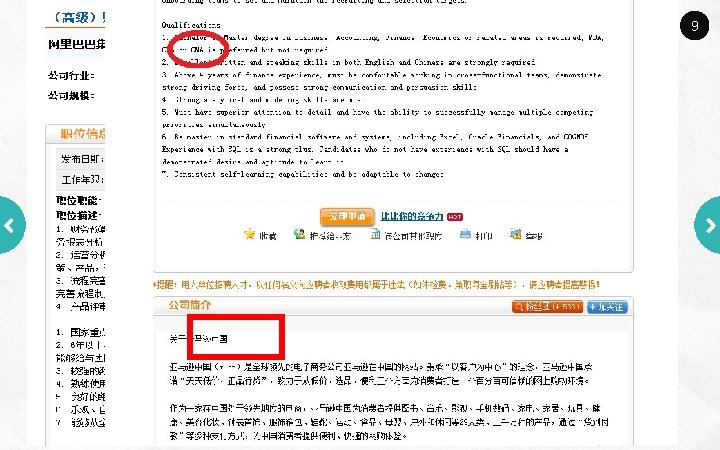 Company name 好睿教育 Company slogan here CMA WWW. haoruiedu. COM | www. acourse. net
