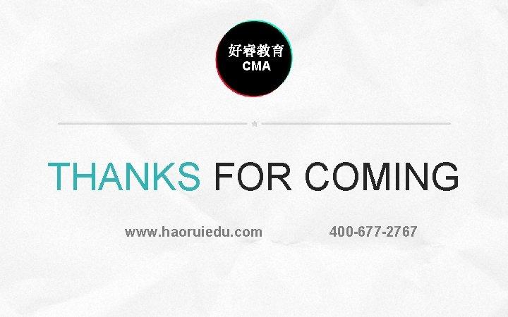 好睿教育 Company slogan here name CMA THANKS FOR COMING www. haoruiedu. com 400 -677