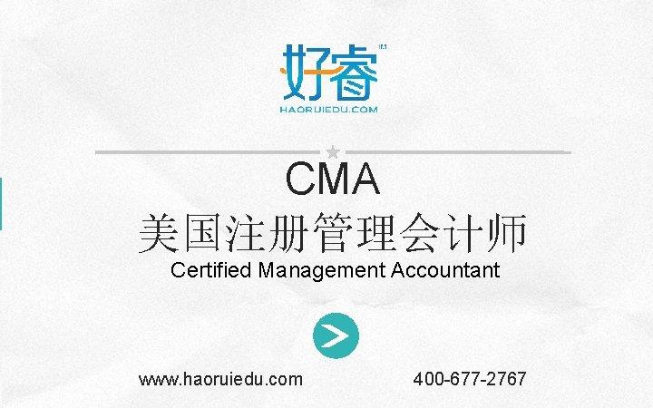 Company name 好睿教育 Company slogan here CMA 美国注册管理会计师 Certified Management Accountant www. haoruiedu. com