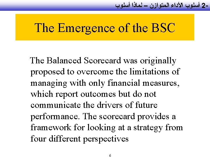 ﺃﺴﻠﻮﺏ ﺍﻷﺪﺍﺀ ﺍﻟﻤﺘﻮﺍﺯﻥ – ﻟﻤﺎﺫﺍ ﺃﺴﻠﻮﺏ 2 - The Emergence of the BSC