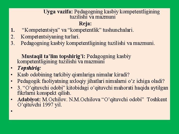 """Uyga vazifa: Pedagogning kasbiy kompetentligining tuzilishi va mazmuni Reja: 1. """"Kompetentsiya"""" va """"kompetentlik"""""""