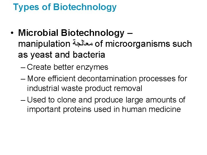 Types of Biotechnology • Microbial Biotechnology – manipulation ﻣﻌﺎﻟﺠﺔ of microorganisms such as yeast