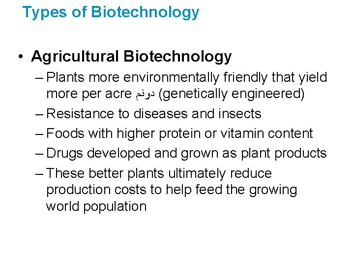 Types of Biotechnology • Agricultural Biotechnology – Plants more environmentally friendly that yield more