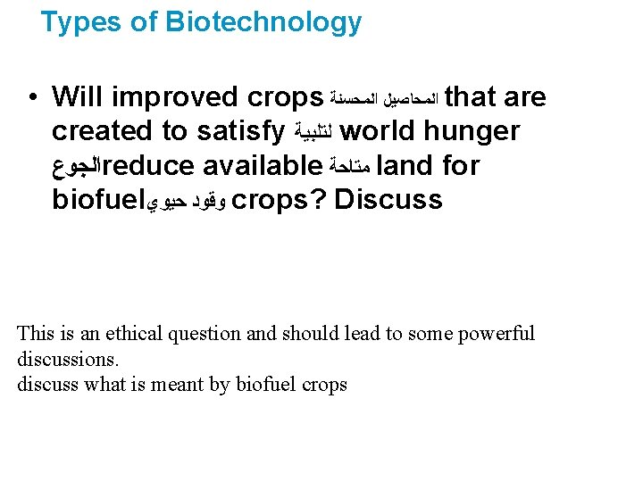 Types of Biotechnology • Will improved crops ﺍﻟﻤﺤﺎﺻﻴﻞ ﺍﻟﻤﺤﺴﻨﺔ that are created to satisfy