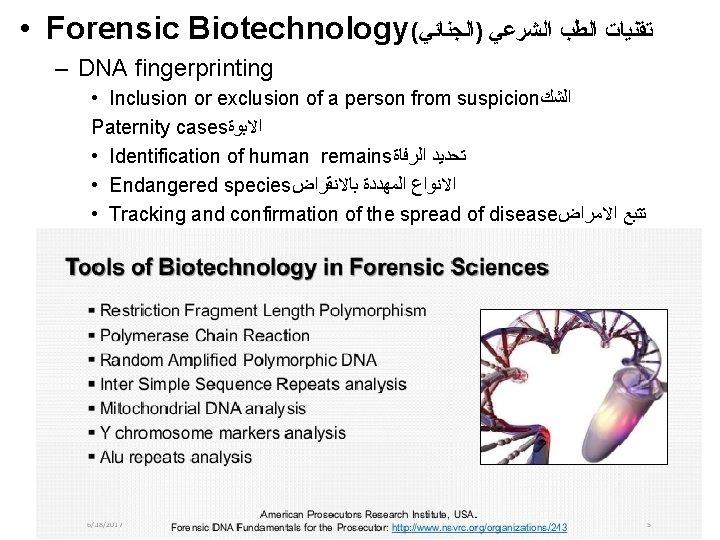 • Forensic Biotechnology( ﺗﻘﻨﻴﺎﺕ ﺍﻟﻄﺐ ﺍﻟﺸﺮﻋﻲ )ﺍﻟﺠﻨﺎﺋﻲ – DNA fingerprinting • Inclusion or