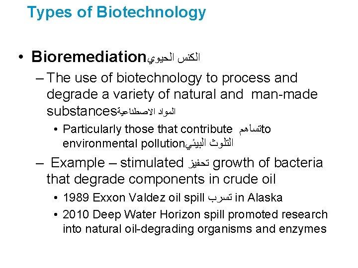 Types of Biotechnology • Bioremediation ﺍﻟﻜﻨﺲ ﺍﻟﺤﻴﻮﻱ – The use of biotechnology to process