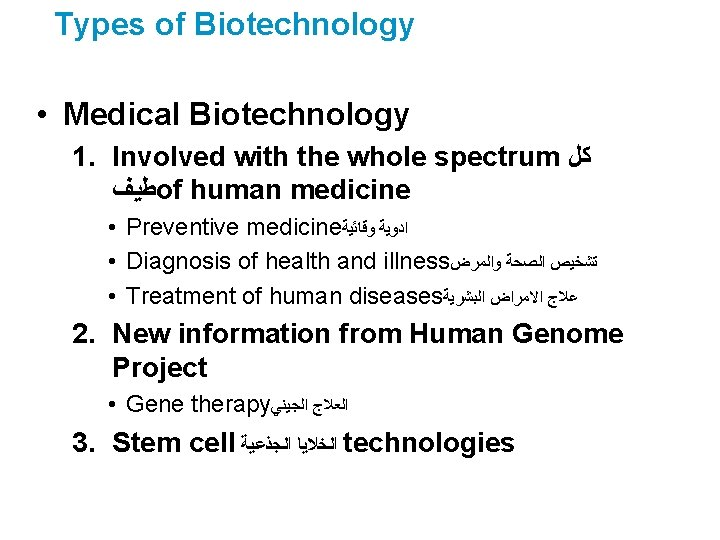 Types of Biotechnology • Medical Biotechnology 1. Involved with the whole spectrum ﻛﻞ ﻃﻴﻒ
