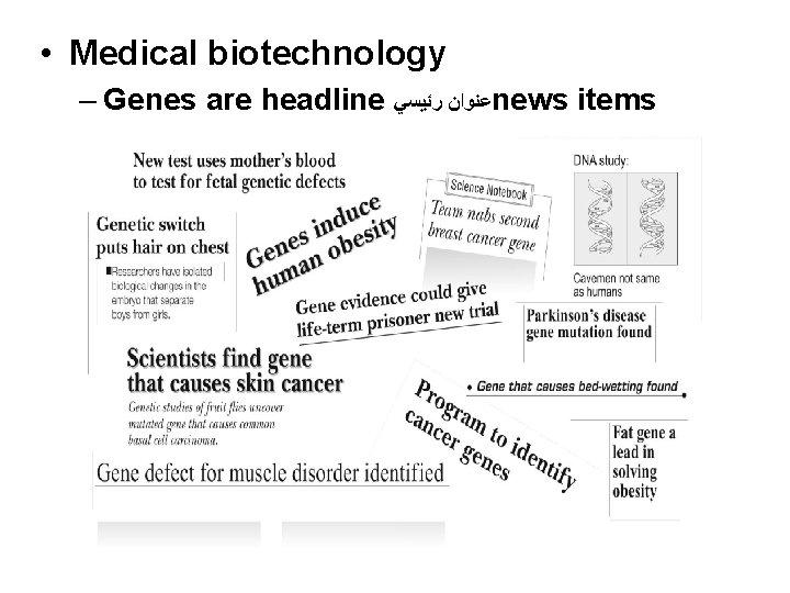 • Medical biotechnology – Genes are headline ﻋﻨﻮﺍﻥ ﺭﺋﻴﺴﻲ news items