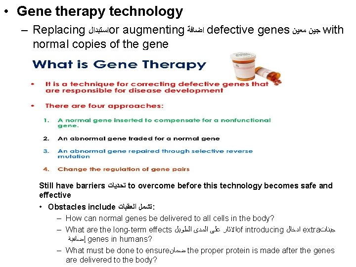 • Gene therapy technology – Replacing ﺍﺳﺘﺒﺪﺍﻝ or augmenting ﺍﺿﺎﻓﺔ defective genes ﺟﻴﻦ