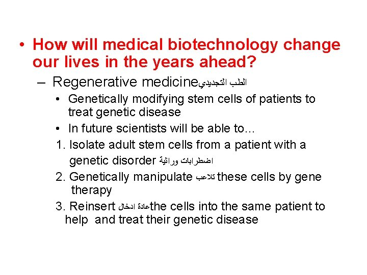 • How will medical biotechnology change our lives in the years ahead? –