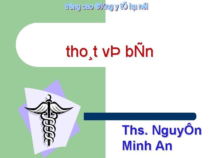 tho¸t vÞ bÑn Ths. NguyÔn Minh An