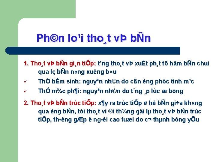 Ph©n lo¹i tho¸t vÞ bÑn 1. Tho¸t vÞ bÑn gi¸n tiÕp: t¹ng tho¸t vÞ