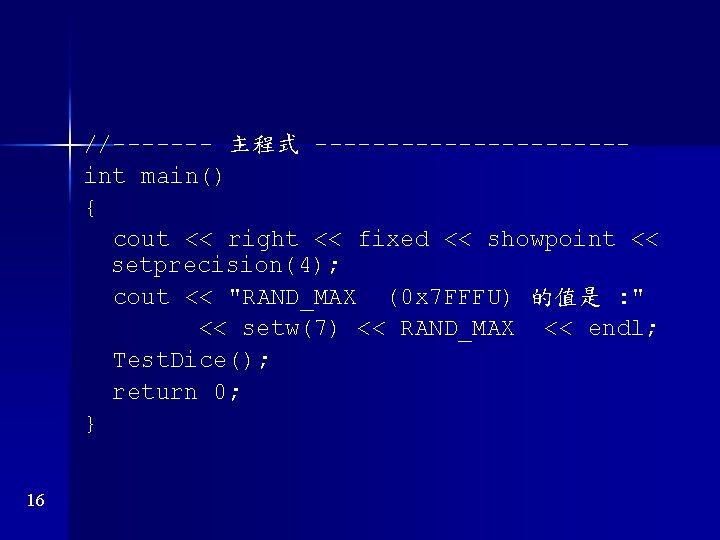 //------- 主程式 -----------int main() { cout << right << fixed << showpoint << setprecision(4);