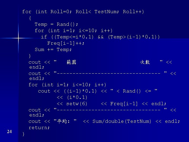 24 for (int Roll=0; Roll< Test. Num; Roll++) { Temp = Rand(); for (int