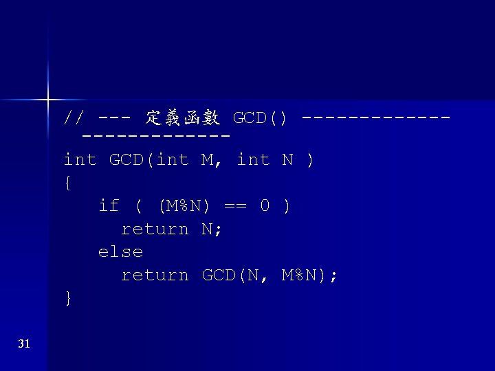 // --- 定義函數 GCD() ------------int GCD(int M, int N ) { if ( (M%N)