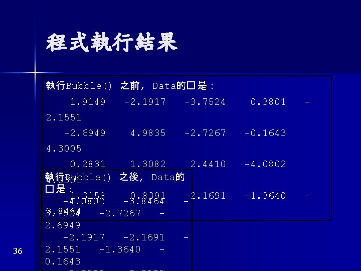 程式執行結果 執行Bubble() 之前, Data的� 是: 1. 9149 -2. 1917 -3. 7524 0. 3801 4.