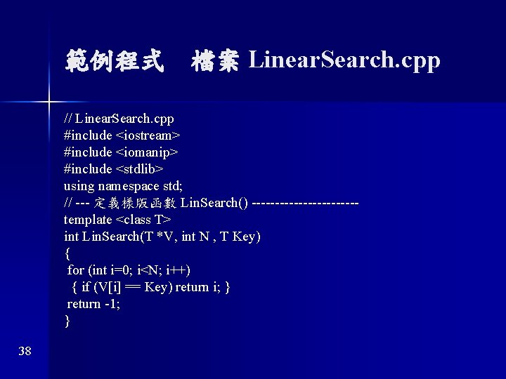 範例程式 檔案 Linear. Search. cpp // Linear. Search. cpp #include <iostream> #include <iomanip> #include <stdlib>