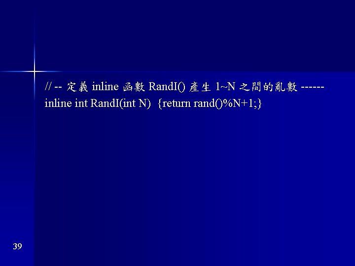 // -- 定義 inline 函數 Rand. I() 產生 1~N 之間的亂數 -----inline int Rand. I(int