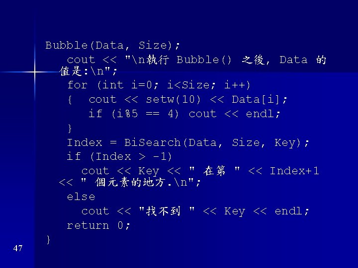 "47 Bubble(Data, Size); cout << ""n執行 Bubble() 之後, Data 的 值是: n""; for (int"