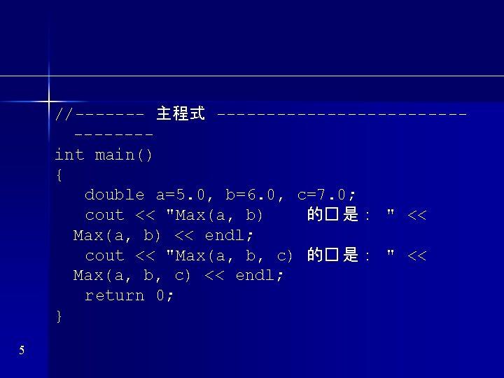 //------- 主程式 ----------------int main() { double a=5. 0, b=6. 0, c=7. 0; cout <<