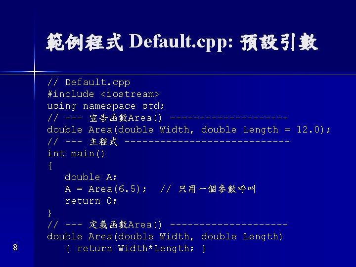 範例程式 Default. cpp: 預設引數 8 // Default. cpp #include <iostream> using namespace std; //