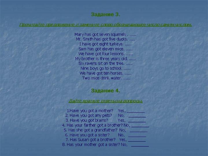 Задание 3. Прочитайте предложение и замените слово обозначающее число самим числом. Mary has got