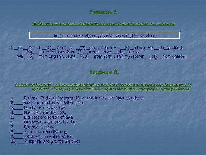 Задание 5. Выберите и вставьте необходимые по значению слова из таблицы. am, is, are