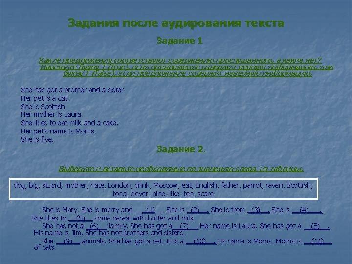 Задания после аудирования текста Задание 1 Какие предложения соответствуют содержанию прослушанного, а какие нет?