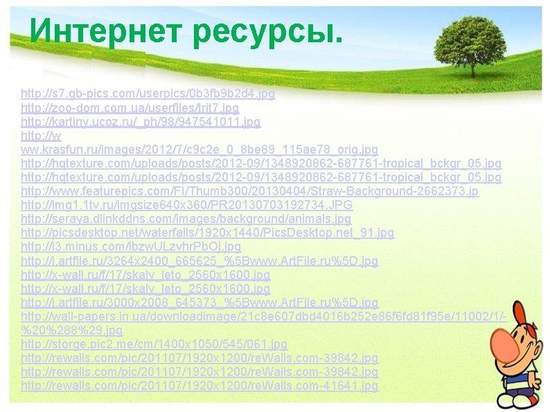 Интернет ресурсы. http: //s 7. gb-pics. com/userpics/0 b 3 fb 9 b 2 d