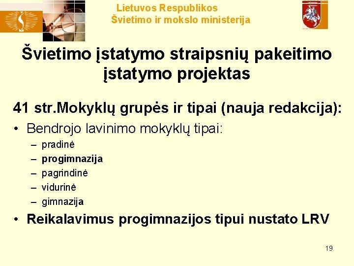 Lietuvos Respublikos Švietimo ir mokslo ministerija Švietimo įstatymo straipsnių pakeitimo įstatymo projektas 41 str.