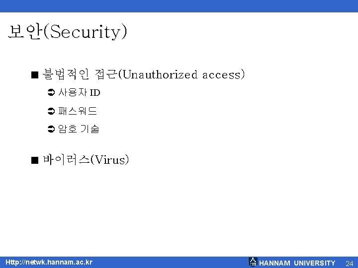 보안(Security) < 불법적인 접근(Unauthorized access) Ü 사용자 ID Ü 패스워드 Ü 암호 기술 <