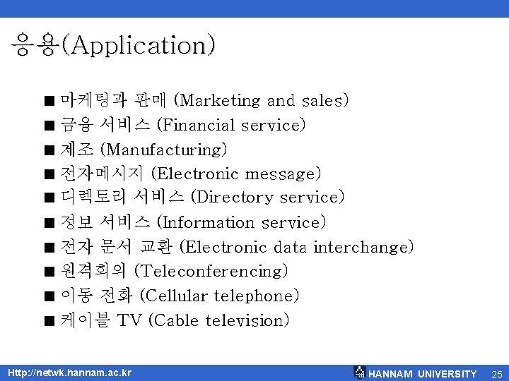 응용(Application) < 마케팅과 판매 (Marketing and sales) < 금융 서비스 (Financial service) < 제조