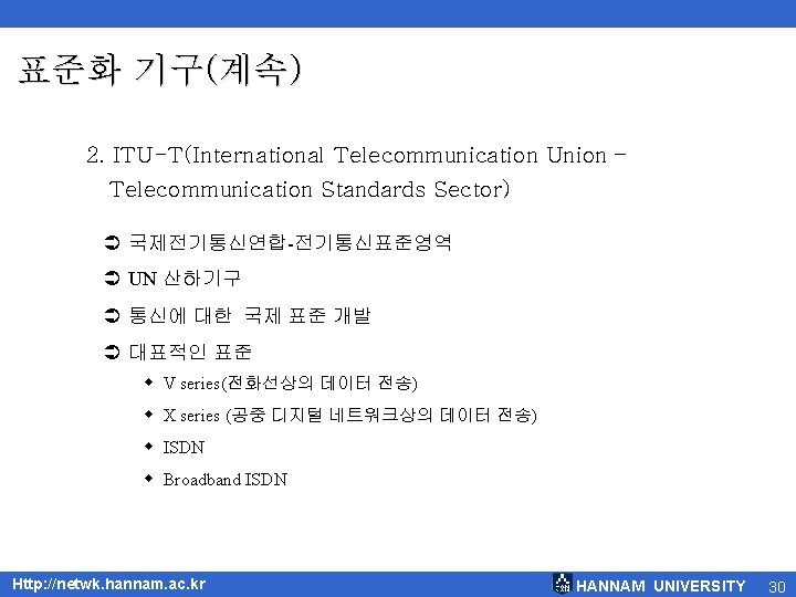 표준화 기구(계속) 2. ITU-T(International Telecommunication Union – Telecommunication Standards Sector) Ü 국제전기통신연합-전기통신표준영역 Ü UN