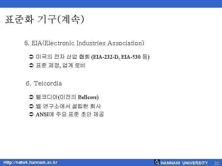 표준화 기구(계속) 5. EIA(Electronic Industries Association) Ü 미국의 전자 산업 협회 (EIA-232 -D, EIA-530