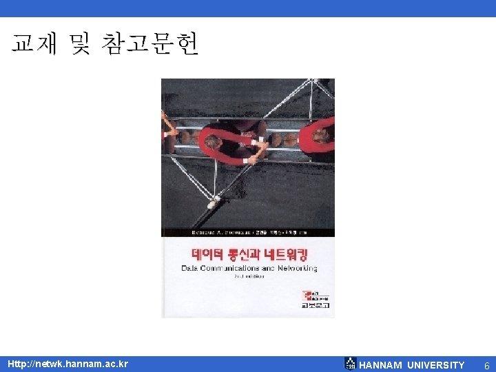 교재 및 참고문헌 Http: //netwk. hannam. ac. kr HANNAM UNIVERSITY 6
