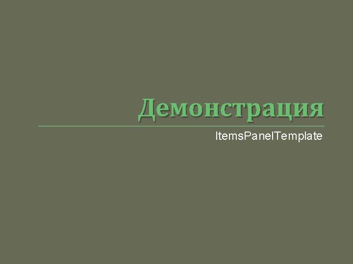 Демонстрация Items. Panel. Template