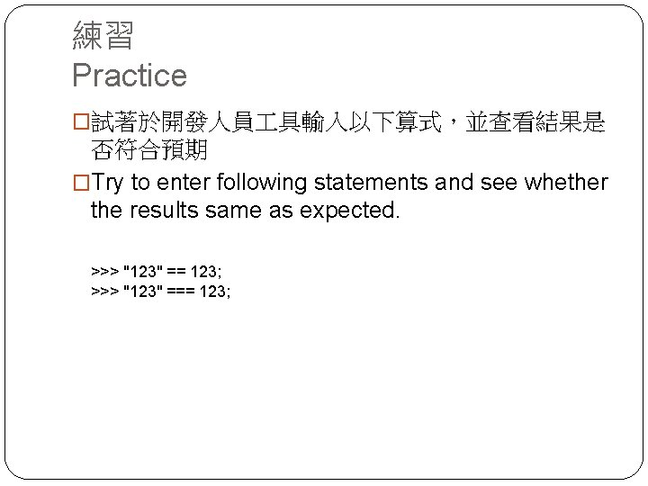 練習 Practice �試著於開發人員 具輸入以下算式,並查看結果是 否符合預期 �Try to enter following statements and see whether the