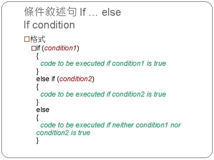 條件敘述句 If … else If condition �格式 �if (condition 1) { code to be