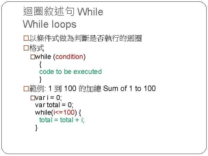 迴圈敘述句 While loops �以條件式做為判斷是否執行的迴圈 �格式 �while (condition) { code to be executed } �範例: