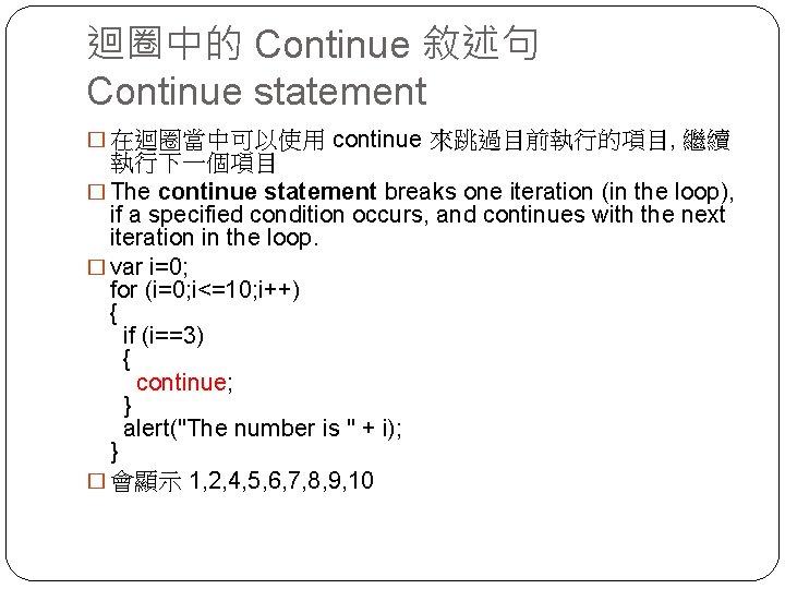 迴圈中的 Continue 敘述句 Continue statement � 在迴圈當中可以使用 continue 來跳過目前執行的項目, 繼續 執行下一個項目 � The continue
