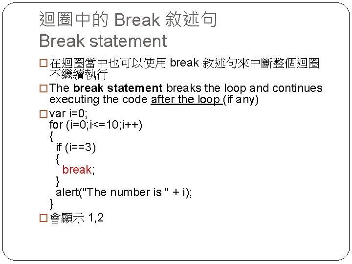 迴圈中的 Break 敘述句 Break statement � 在迴圈當中也可以使用 break 敘述句來中斷整個迴圈 不繼續執行 � The break statement